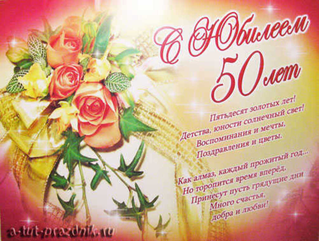Красивое поздравление с днем рождения тете 50 лет 78